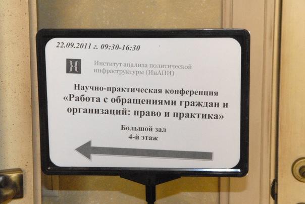 Всероссийская научно-практическая конференция «Работа с обращениями граждан и организаций: право и практика»: 22 сентября 2011 года